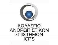 Icps Κολέγιο Ανθρωπιστικών Επιστημών