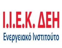 IEK ΔΕΗ