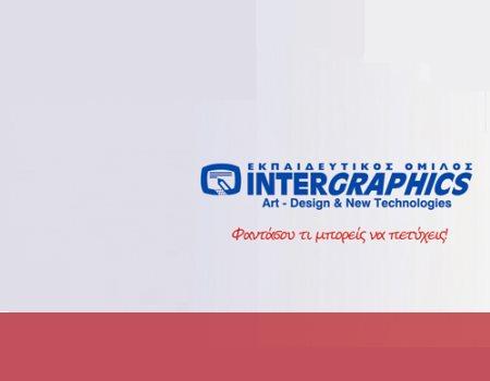 ΙΕΚ INTERGRAPHICS