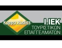 ΙΕΚ KAPPA Studies