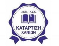 ΙΕΚ KΑΤΑΡΤΙΣΗ ΧΑΝΙΩΝ